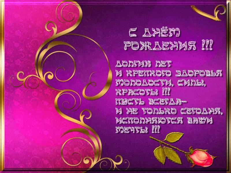 Гламурные открытки с поздравлениями